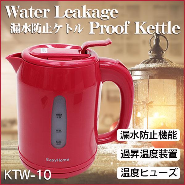 電気ケトル KTW-10