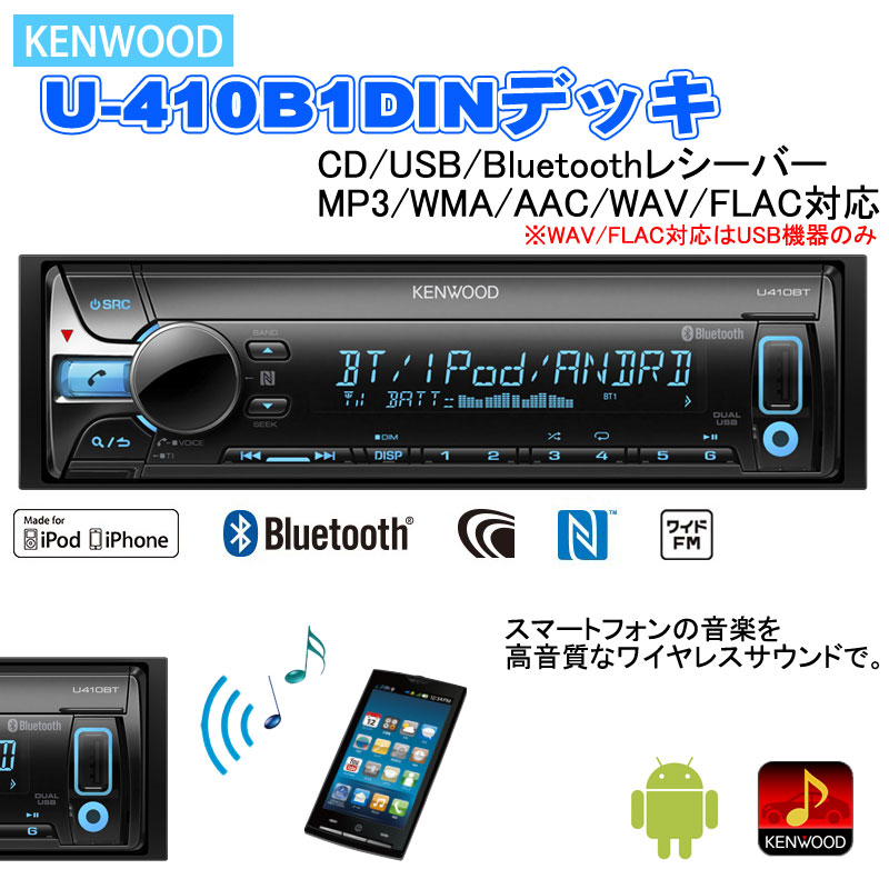 【KENWOOD】1D CD/USB/iPod/Bluetooth U-410BT