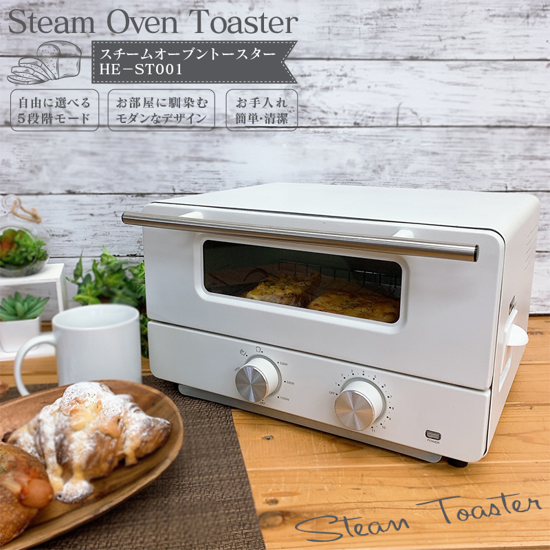 【3月下旬入荷予定】スチームオーブントースター HE-ST001