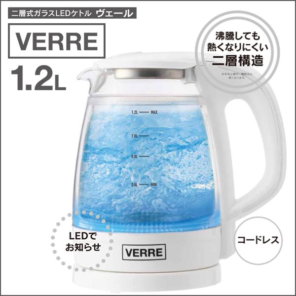 二重式ガラスLEDケトル VERRE(ヴェール)1.2L HE-DWK001