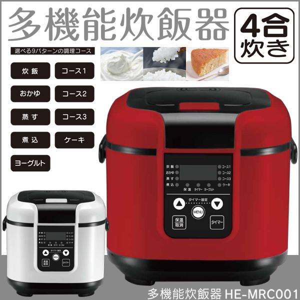 多機能炊飯器(4合)
