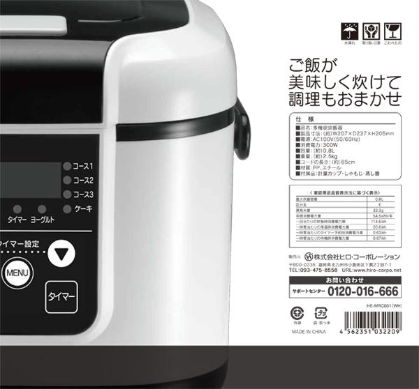 多機能炊飯器(4合) HE-MRC001