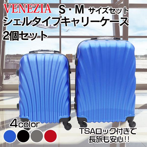 【VENEZIA】シェルタイプキャリーケース2個セット(各1個) SW007