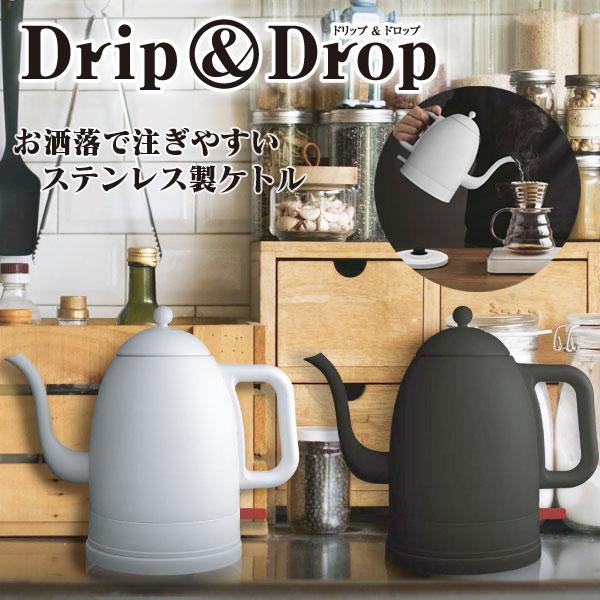 Drip&Drop ドリップ&ドロップ