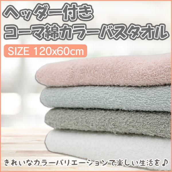 コーマ綿カラーバスタオル