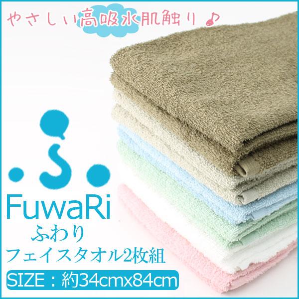 FuwaRi ふわり フェイスタオル2枚組