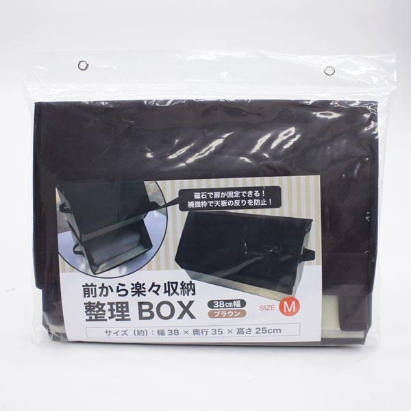 整理BOX