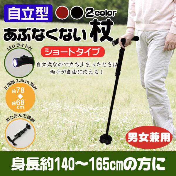 自立型 あぶなくない杖【ショートタイプ】