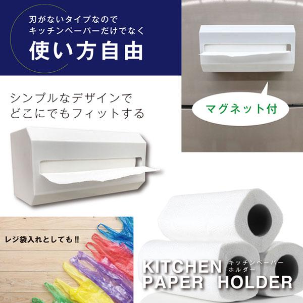 KITCHEN PAPER HOLDER キッチンペーパーホルダー