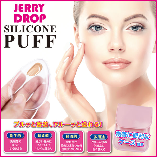 【JERRY DROP】SIRICONE PUFF シリコン パフ