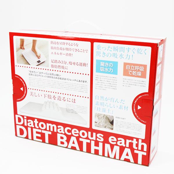 珪藻土 ダイエット バスマット(DIET BATHMAT) HZ-KDB01