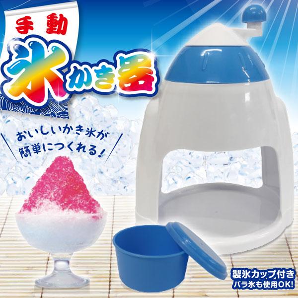 手動氷かき器