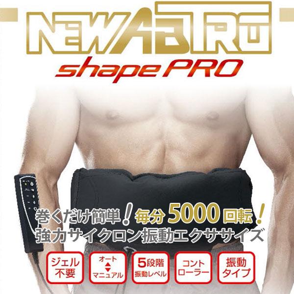 NEW ABTRO shape PRO(ニューアブトロ シェープ プロ)