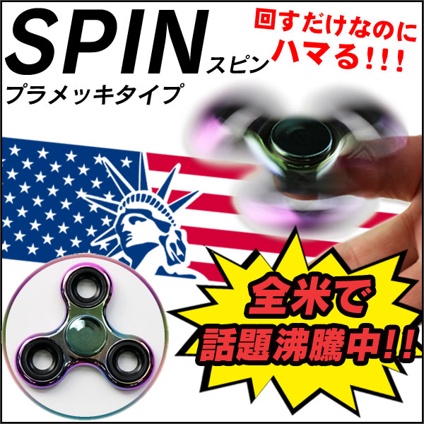 スピン プラメッキタイプ レインボー【Q】HZ-HSMP001(RB)