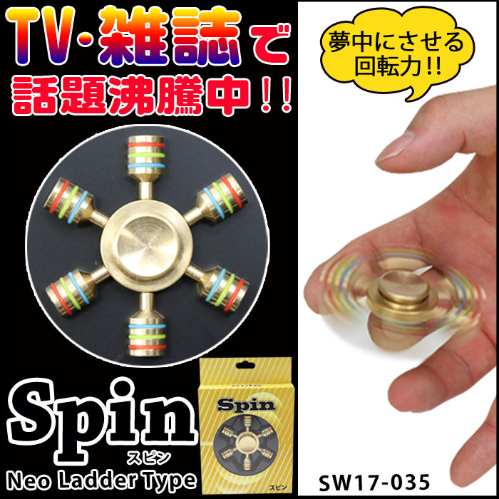 スピン ネオラダー SW17-035【A-1】