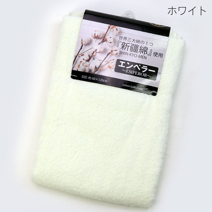 世界3大コットン 新疆綿使用「エンペラー」バスタオル