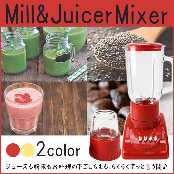 [特価処分]Mill&Juicer Mixer(ミル付きジュースミキサー)【訳あり品】