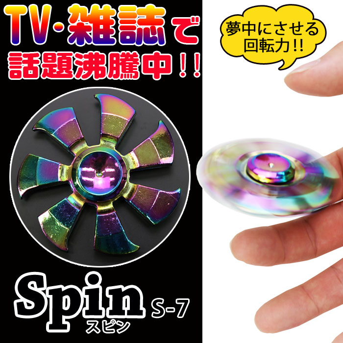 スピン 【S-7】