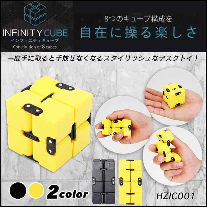 INFINITY CUBE インフィニティ キューブ HZIC001
