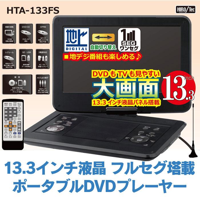 13.3インチ液晶フルセグ塔載ポータブルDVDプレーヤー HTA-133FS