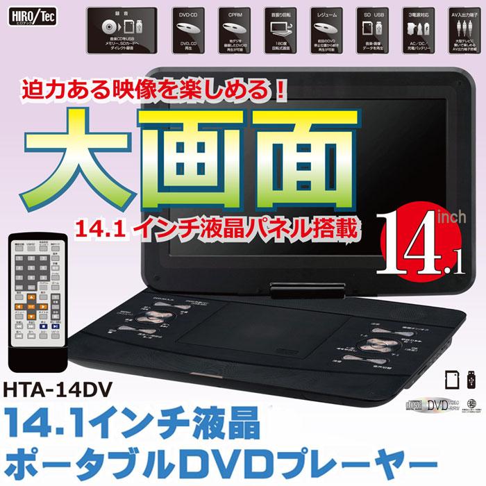 14.1インチ液晶 ポータブルDVDプレーヤー HTA-14DV