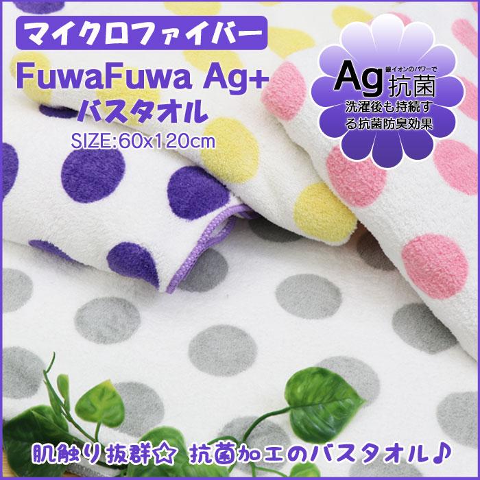 マイクロファイバー FuwaFuwa Ag+ バスタオル