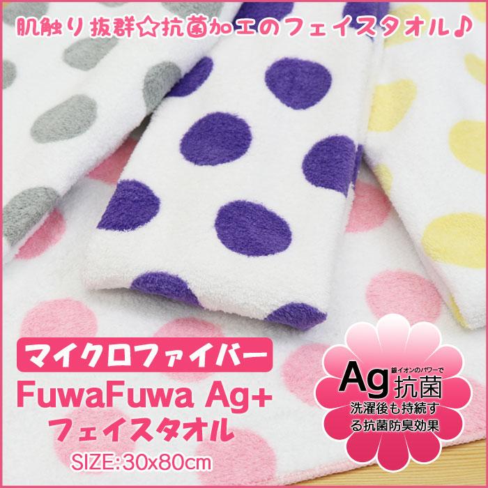 マイクロファイバー FuwaFuwa Ag+ フェイスタオル