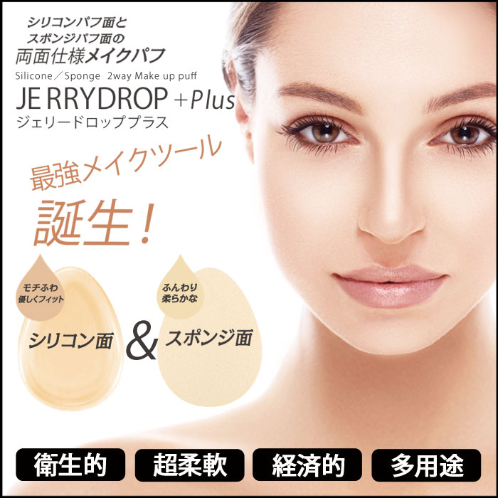 JERRYDROP+Plus 2枚合わせメイクパフ