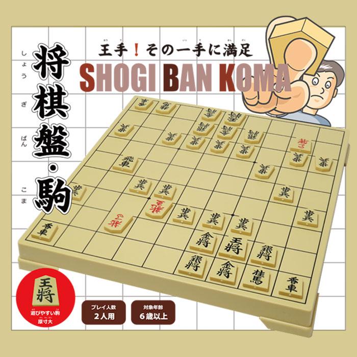【年末鉄板商品】将棋盤・駒