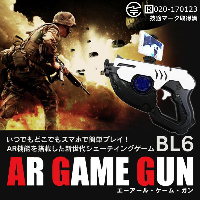 AR GAME GUN BL6