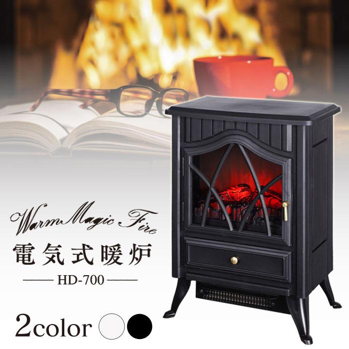 電気式暖炉 HD-700