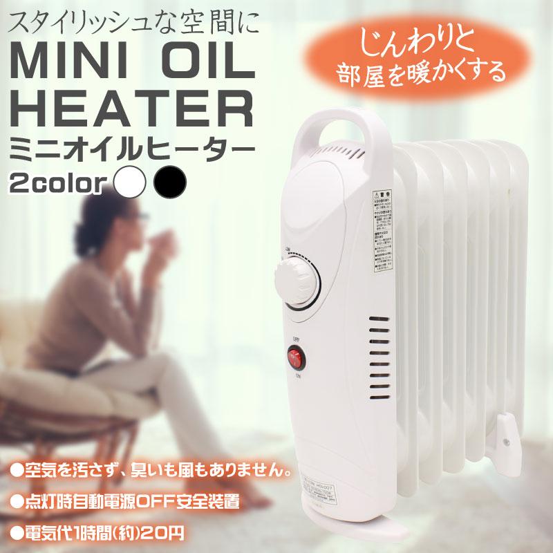 ミニオイルヒーター HOI-007