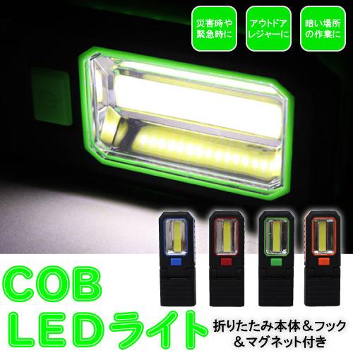 COB LEDライト HTM-W02/HTM-W03