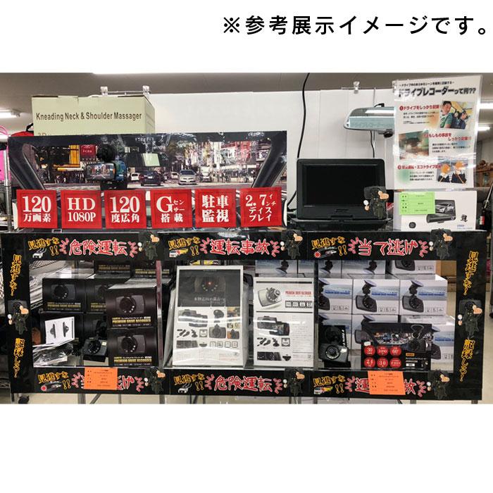 FHD プレミアムドライブレコーダー 120万画素 JDDR001BK