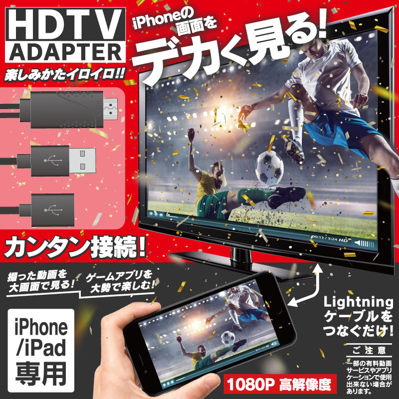 HDTVアダプター for iPhone/iPad HZ-HDC201