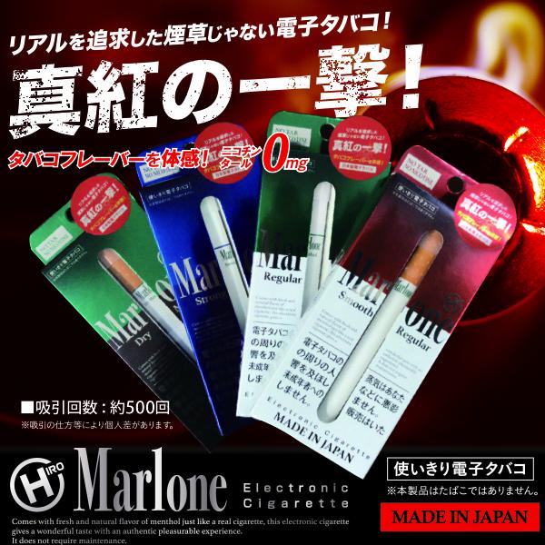エレクトロニックシガレット Marlone(マールワン)【日本製】