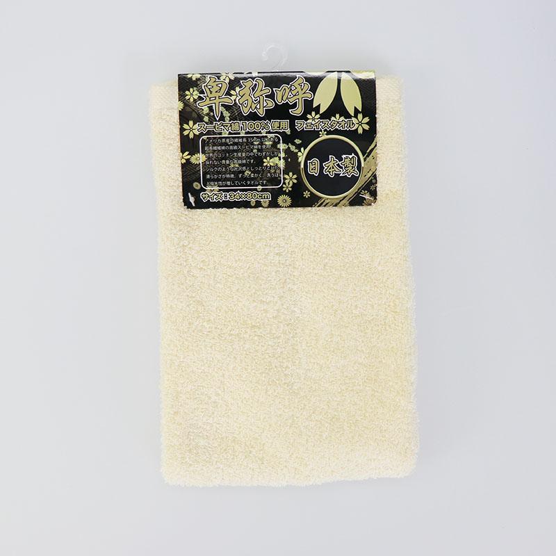 日本製スーピマ綿 『卑弥呼』フェイスタオル