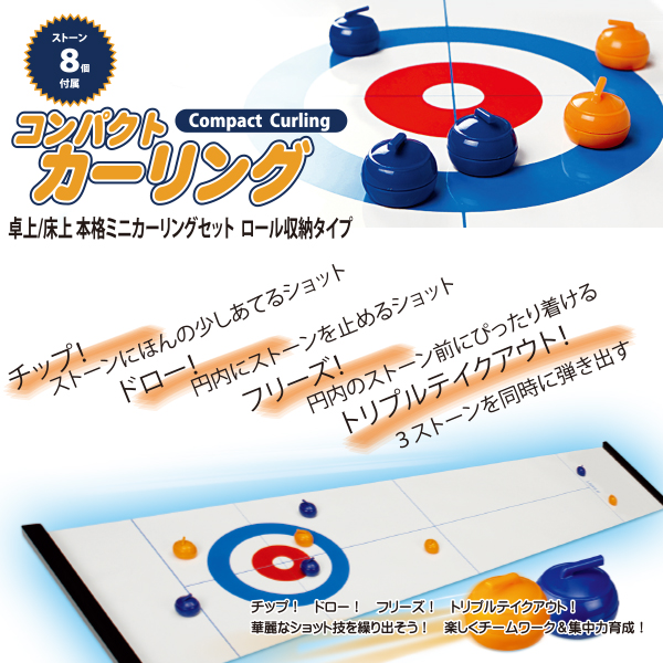 Compact Curling (..