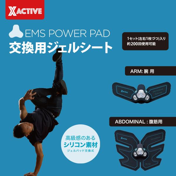 USB充電式 シリコン EMS POWER PAD 交換用ジェルシート