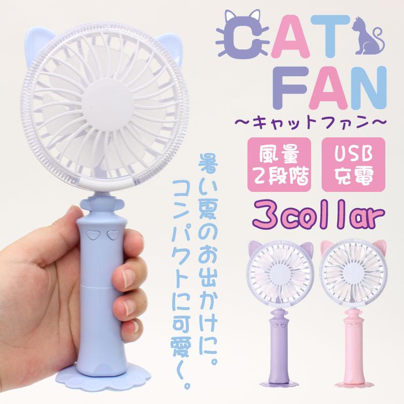 CAT FAN(キャットファン)