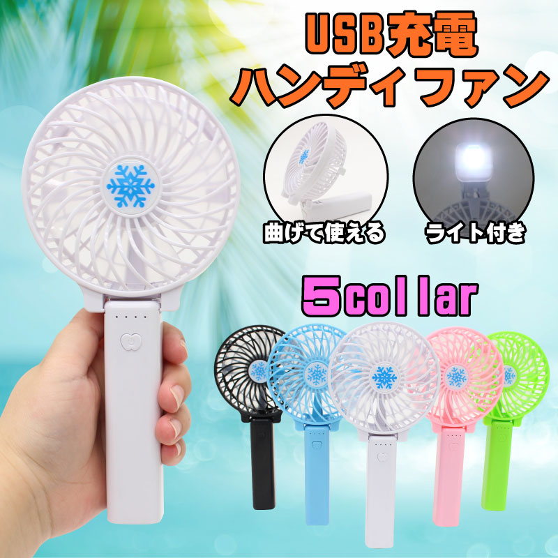 USB充電 ハンディファン【5色展開】