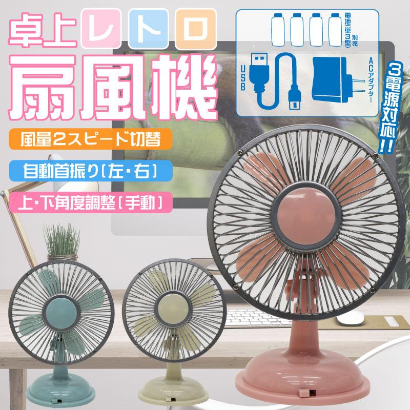 卓上レトロ扇風機 HQT-501