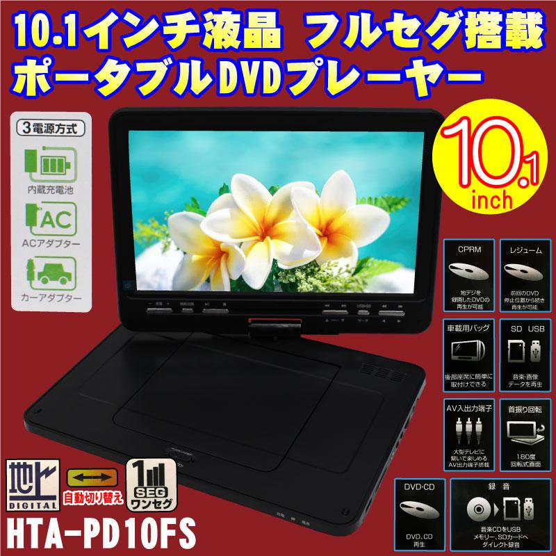10.1インチ液晶 フルセグ搭載ポータブルDVDプレーヤー HTA-PD10FS