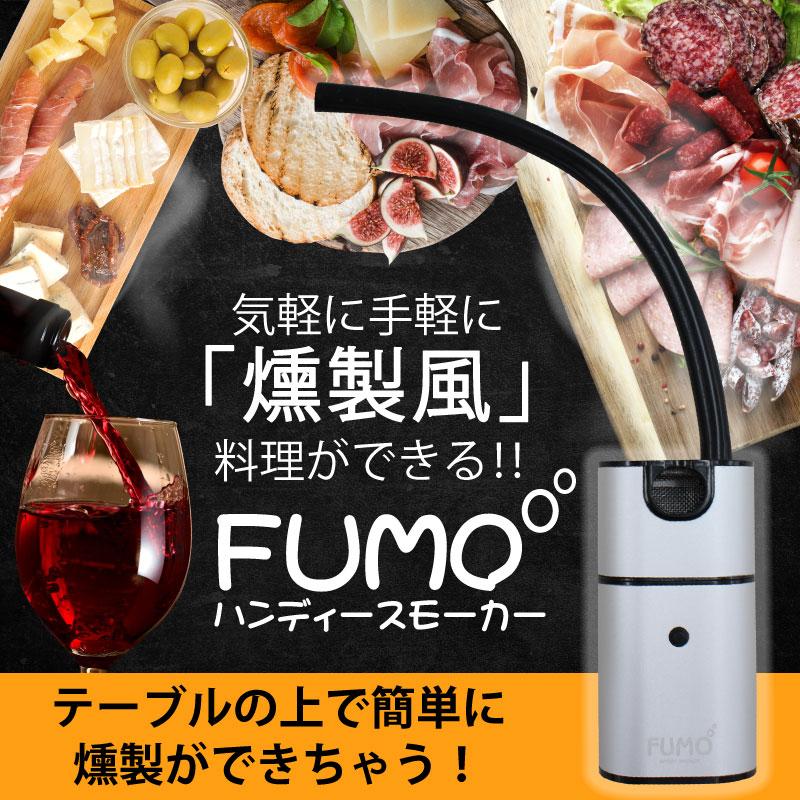 ハンディスモーカー FUMO