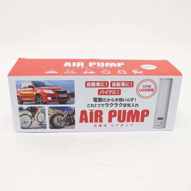 電動AIR POMP(エアー ポンプ)