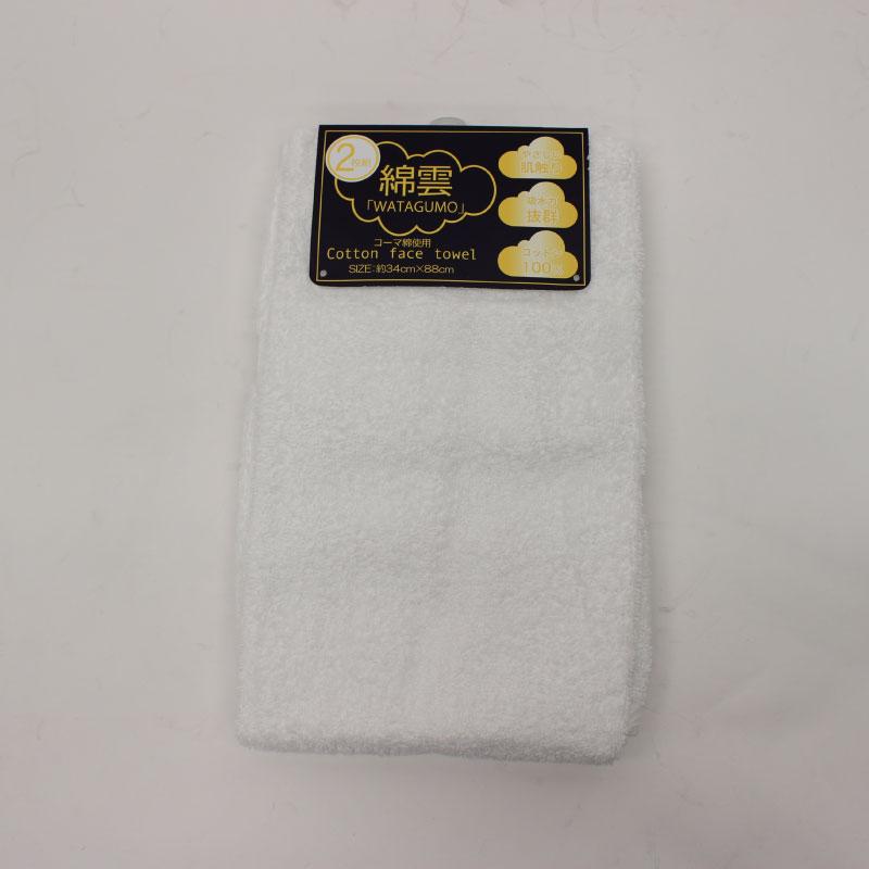 コーマ綿「綿雲」フェイスタオル ホワイト 2枚組 40433