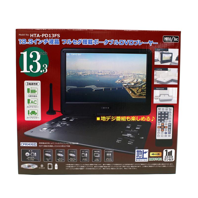 13.3インチ液晶フルセグ塔載ポータブルDVDプレーヤー HTA-PD13FS