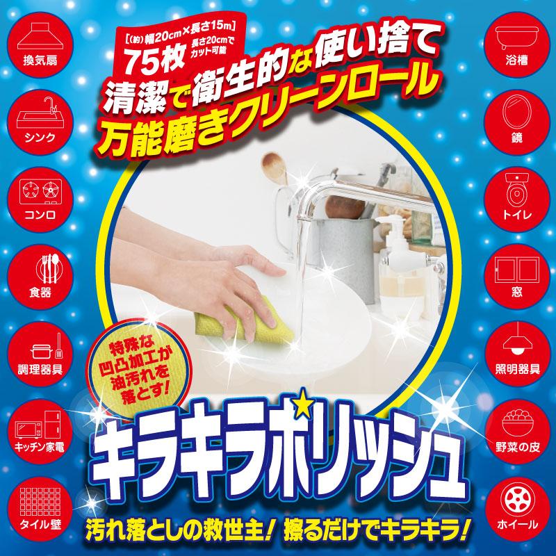 家庭用掃除シート キラキラポリッシュ