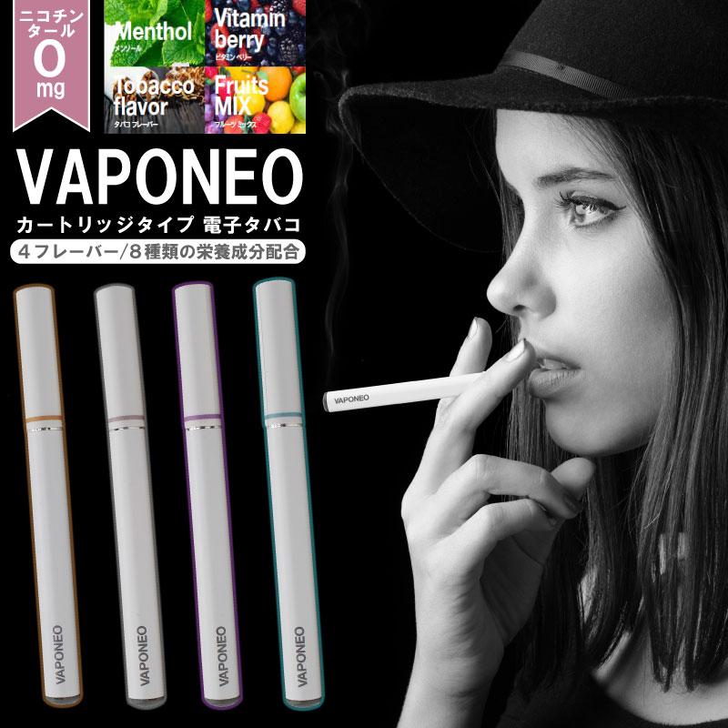 充電式カートリッジタイプ電子タバコ VAPONEO(ヴェポネオ)