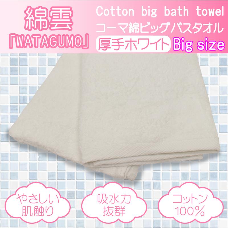 コーマ綿 「綿雲」ビッグバスタオル 厚手ホワイト